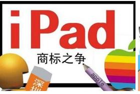 唯冠称iPad商标是苹果与唯冠债权人之争