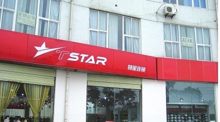 """成都特星痛失""""特星""""商标 """"T-Star""""变""""N-Star"""""""