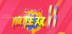 双11猫狗大战逼商家站队 新兴平台迎来契机!