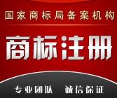 """石家庄再现商标注册""""连环计"""" 专家提醒 谨防被骗!"""