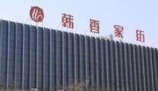 """再显河南家纺雄风 韩香荣获""""河南省著名商标""""!"""