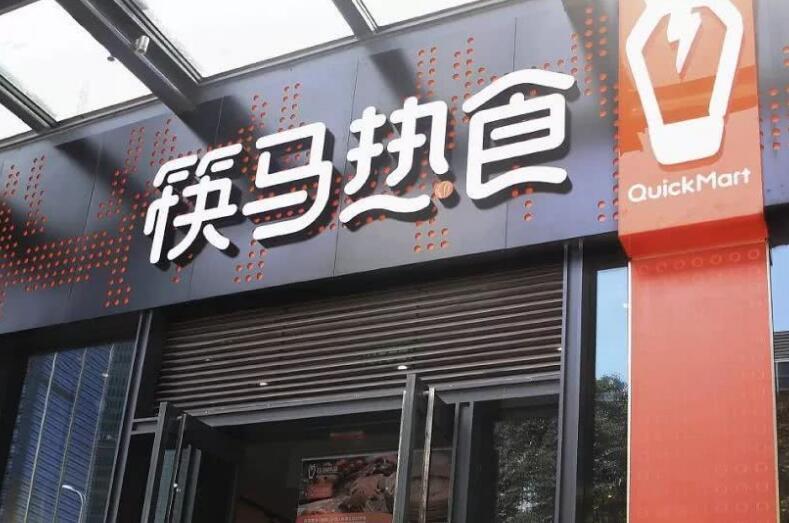 """阿里再推新平台布局餐饮新零售  """"筷马热食""""商标保护意识强"""
