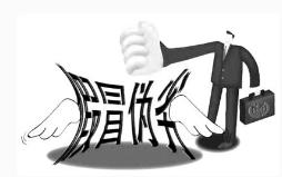 你买到过假冒四川省商标品牌的商品吗?