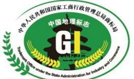 泗水已获得10个国家地理标志商标