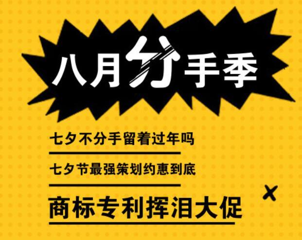 8月分手季!【一品标局】商标专利挥泪大促
