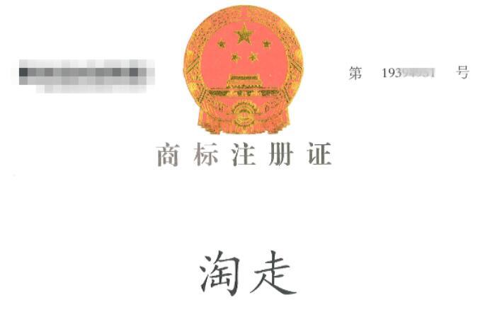第39类商标「淘走」顺利下证!