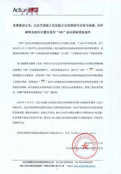 AWS商标纠纷 炎黄盈动起诉亚马逊通与光环新网