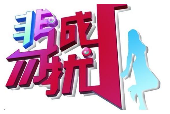 深圳中院判决《非诚勿扰》栏目名侵权 盘点商标反向混淆案件