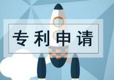 申請實用新型專利的流程是怎樣的