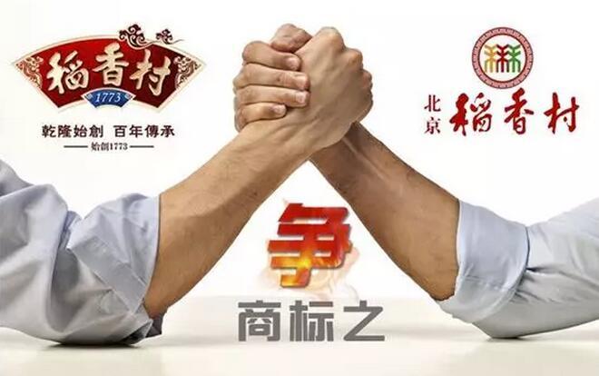 """南北 """"稻香村""""商标的十年爱恨纠纷,剪不断理还乱"""