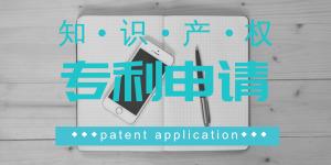 发明专利申请要注意哪些问题呢?