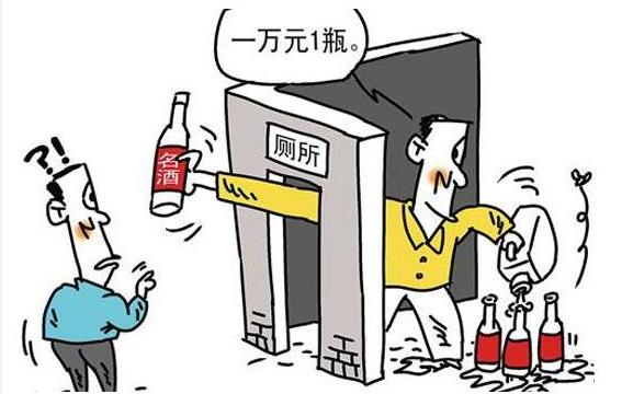 如何鉴别真酒假酒真伪【经验】
