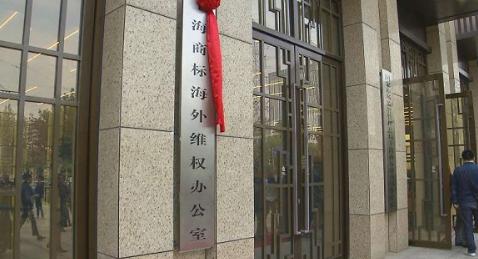 全国首个!上海商标海外维权保护办公室今天成立