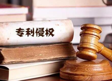 专利侵权判定原则有哪些?