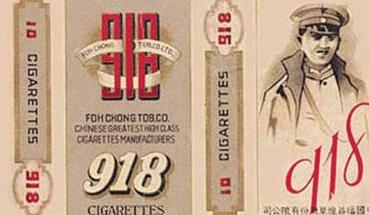 """专家批中国烟标太漂亮了,建议""""重口味""""!"""