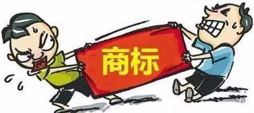 """工商总局商标局发出商标抢注预警通知后130多件被抢注商标""""回归"""""""