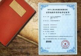 洪都获得12项国家版权局颁发的计算机软件著作权证书