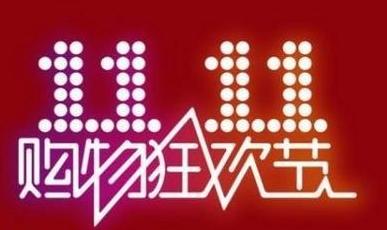马云抢注,刘强东死磕,双十一靠这个商标一天成交额达到1682亿!