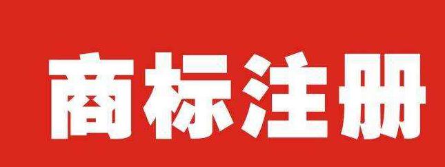 手把手教你如何注册广州化妆品商标!