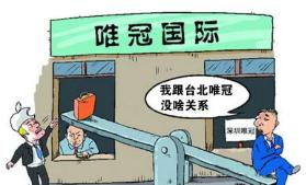 广东法官曝iPad商标案内幕:唯冠差点临阵反悔