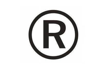 英文商标注册的流程有哪些?