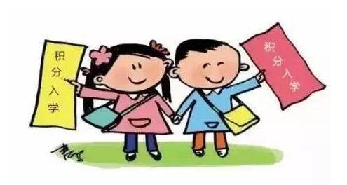想读公办学校?这些你都准备好了吗?2019东莞积分入学政策!