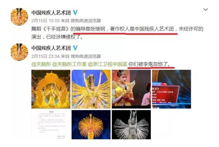 关晓彤版《千手观音》引争议!其版权归属纠纷不少