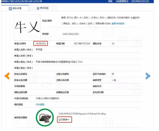 """孪生""""牛乂""""与""""牛X"""",商标注册却南辕北辙!"""
