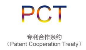 2018年我国《专利合作条约》(PCT)国际专利申请受理量为5.5万
