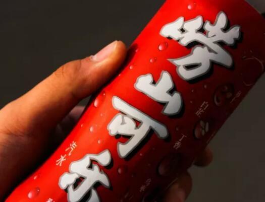 中国人自己的可乐,原来有这么多?