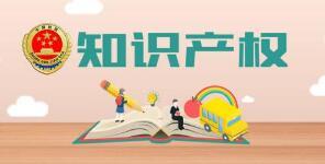 《深圳经济特区知识产权保护条例》正式实施