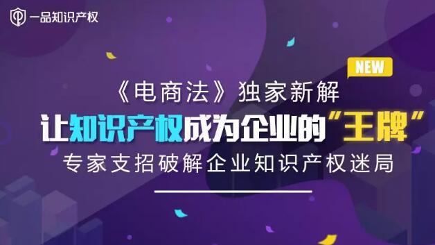"""《电商法》独家新解——让知识产权成为企业的""""王牌"""""""