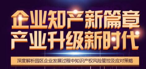 【福州专场】免费报名:知识产权风险管控及应对策略专家分享会