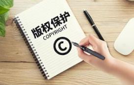 人民日报谈视觉中国事件:以规则意识保护知识产权
