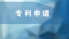 陕西每万人发明专利拥有量为10.315件 居中西部省份第1位