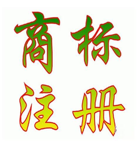 台州商标权质押贷款:盘活42亿无形资产 800多家企业受益