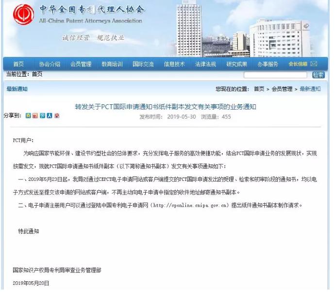 关于PCT国际申请通知书纸件副本发文有关事项的业务通知