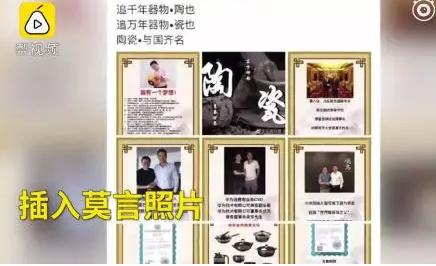 莫言被代言卖锅案判赔210万(判决书)