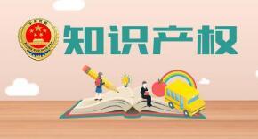 知识产权知识进校园:寓教于乐 培育知识产权保护