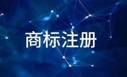 2019年1-5月,我國商標注冊申請量為285.7萬件
