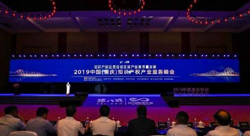 重庆有效注册商标总量43.87万件