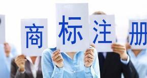应用程序(APP)的商标分类注册