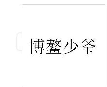 """""""少爷""""系旧社会封建落后称谓,""""博鳌少爷""""商标被驳回"""