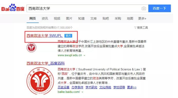 """西政简称""""SWUPL""""被抢注!我国高校的商标情况不容乐观"""