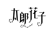 太郎花子,第32类商标转让详情介绍