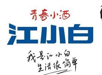 """复盘""""江小白""""商标成名花路,能学一点是一点,你get到了吗?"""