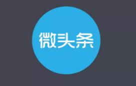 """""""微頭條""""商標復審被駁回了!注冊商標需考慮到……"""