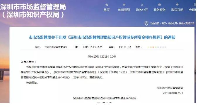 最高2000万!深圳知识产权资助政策11月5日起实施!
