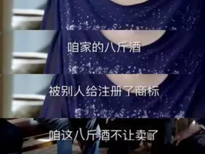 """""""八斤酒""""商标被抢注,老汉怒言:注册""""九斤酒"""",压他一斤!"""
