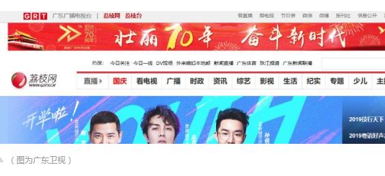 """倆電視臺的""""商標迷局"""":一騎紅塵妃子笑,不知""""荔枝""""是哪臺"""